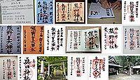 熊野神社・熊野皇大神社の御朱印