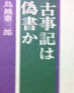 鳥越憲三郎『古事記は偽書か (1971年)』 - 邪馬台国畿内説、卑弥呼は物部氏の一族のキャプチャー