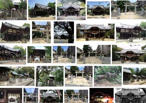 尾針神社 岡山県岡山市北区京山のキャプチャー