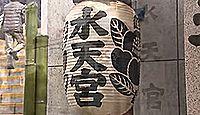 水天宮(東京都中央区) - 福岡久留米から勧請され江戸で大人気となって安産の神