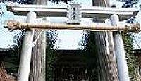 長窪東照宮 - 静岡県駿東郡長泉町、明治維新後に入植した徳川家臣団に建立された東照宮