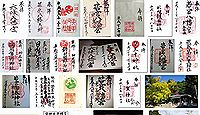 六条八幡神社 兵庫県神戸市北区山田町中宮ノ片の御朱印