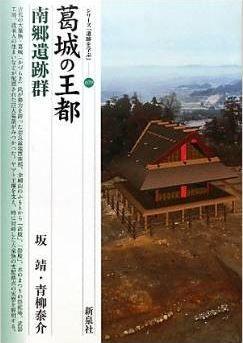 坂靖、青柳泰介『葛城の王都・南郷遺跡群 (シリーズ「遺跡を学ぶ」)』のキャプチャー