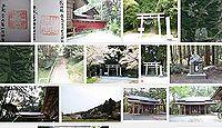 鹿島天足和気神社の御朱印