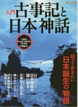『入門古事記と日本神話 (洋泉社MOOK)』 - 知っておきたい日本誕生の物語のキャプチャー