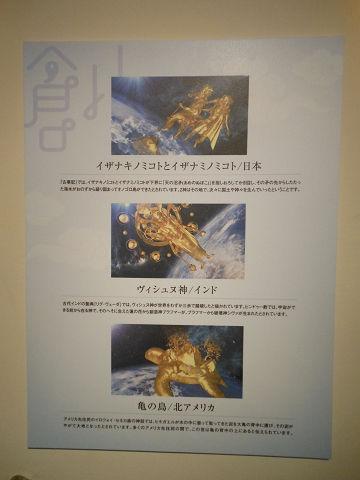 『古事記』と世界の神話 - 3DCGの映像作品、日本と世界の神々の姿が青と黒の背景に映え【大古事記展】のキャプチャー