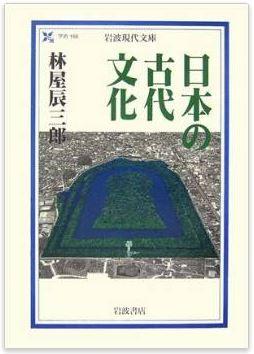 林屋辰三郎『日本の古代文化 (岩波現代文庫)』 - 戦後歴史学の古典のキャプチャー