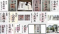 小椋神社の御朱印