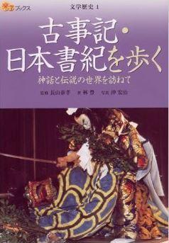 林豊ほか『古事記・日本書紀を歩く―神話と伝説の世界を訪ねて』 - 記紀ガイドブックのキャプチャー