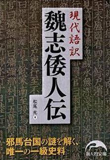 松尾光『現代語訳 魏志倭人伝』 - 古代日本を知るための中国関係資料を集成のキャプチャー