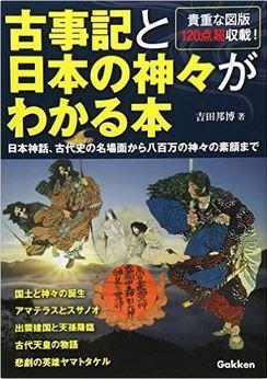 吉田邦博『古事記と日本の神々がわかる本』 - 有名な神話と天皇の事跡をダイジェストのキャプチャー