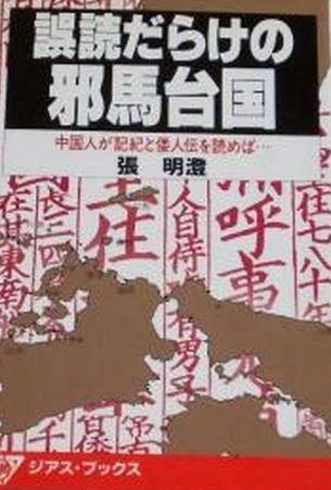 張明澄『誤読だらけの邪馬台国―中国人が記紀と倭人伝を読めば…』 - 邪馬台国の位置は明確のキャプチャー