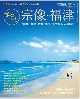 『まるっと宗像・福津 (外戸本増刊号) 』 - 世界遺産を先取り? 登録準備中の地域のキャプチャー