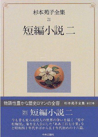 杉本苑子「瑪瑙の鳩」を読んで - 武内宿禰と、タイトルの「鳩」が意味するところのキャプチャー