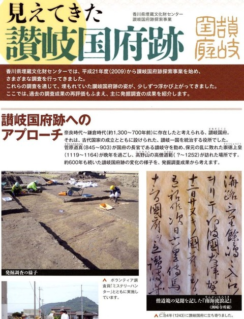 讃岐国府跡で最大級の建物跡が確認、飛鳥時代からの国府跡探査事業に注目 - 香川県・坂出市のキャプチャー
