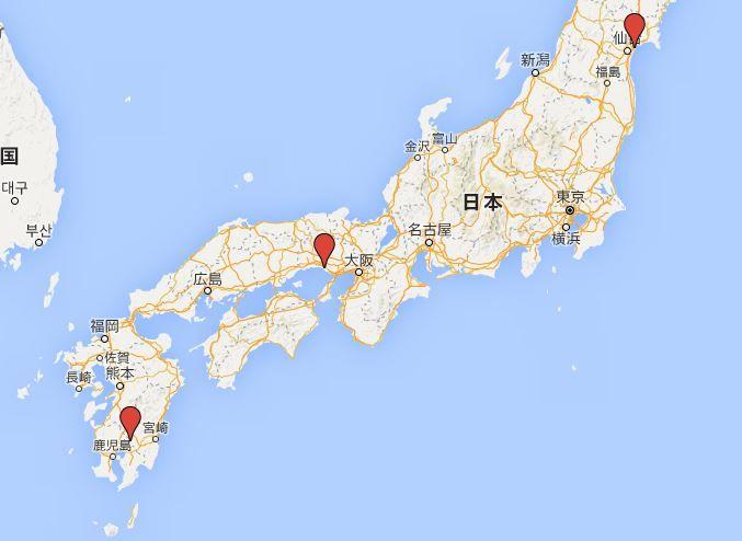 日本三奇とは?のキャプチャー