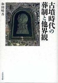 和田晴吾『古墳時代の葬制と他界観』 - 古噴の築造を、精神的・宗教的行為として再検討のキャプチャー