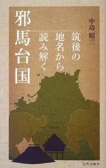 中島昭三『筑後の地名から読み解く邪馬台国』 - 地図と注釈、二回の講演のキャプチャー