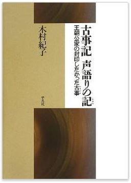 木村紀子『古事記 声語りの記: 王朝公家の封印したかった古事』 - 古事記論の視座を据えなおすのキャプチャー