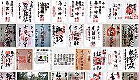 弥栄神社(長野市)の御朱印