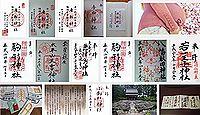 唐松神社の御朱印