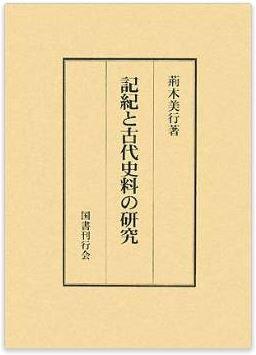 荊木美行『記紀と古代史料の研究』 - 記紀をめぐる諸問題や、古代史料とその周辺などのキャプチャー