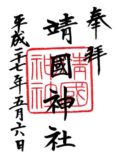 御朱印・靖国神社