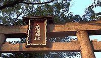 廣國神社 大阪府堺市美原区大保のキャプチャー