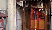 出世稲荷神社 東京都中央区日本橋堀留町のキャプチャー