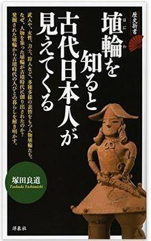 塚田良道『埴輪を知ると古代日本人が見えてくる』 - 人物を象った埴輪が創り出されたのかのキャプチャー