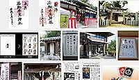 添御県坐神社(三碓)の御朱印