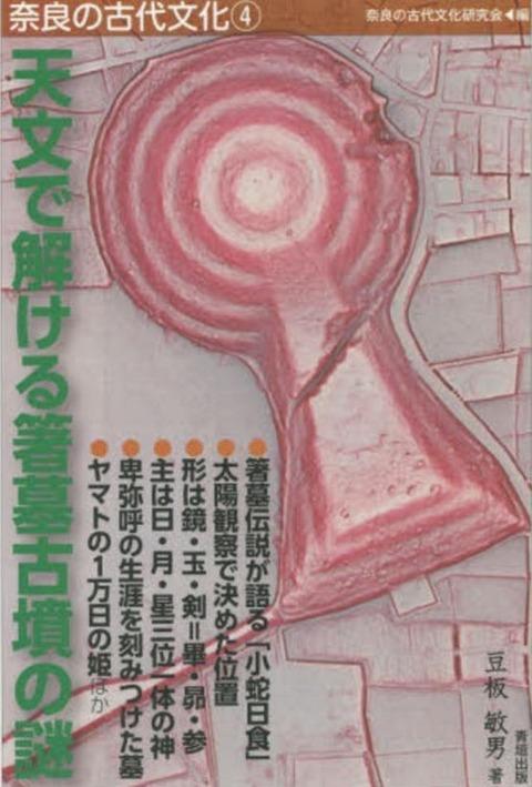 豆板敏男『天文で解ける箸墓古墳の謎 (奈良の古代文化)』 - 卑弥呼の生涯を刻みつけた墓のキャプチャー