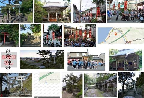 江野神社 新潟県上越市名立区名立大町のキャプチャー