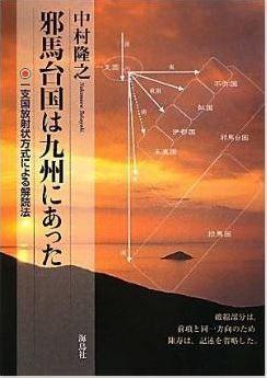 中村隆之『邪馬台国は九州にあった―一支国放射状方式による解読法』のキャプチャー