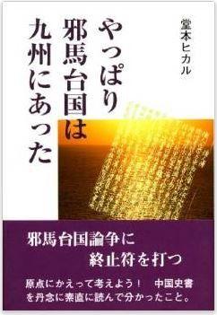 堂本ヒカル『やっぱり邪馬台国は九州にあった』 - 中国史書を丹念に素直に読んでのキャプチャー