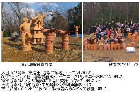国の特別史跡・岩橋千塚古墳群「大日山35号墳」に市民手作りの埴輪を設置、ガイドツアーも - 和歌山のキャプチャー
