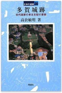 高倉敏明『多賀城跡―古代国家の東北支配の要衝 (日本の遺跡)』のキャプチャー