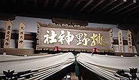 狭野神社(能美市) - 佐野集落と九谷焼の発祥地、前田利常が自ら祭儀を執行した式内社