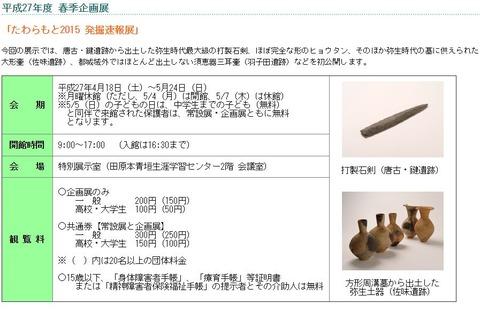 唐古・鍵遺跡出土の弥生期最大級の打製石剣を初公開 - 奈良県の唐古・鍵考古学ミュージアムのキャプチャー