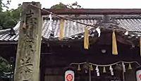 素盞嗚神社 広島県福山市新市町戸手のキャプチャー