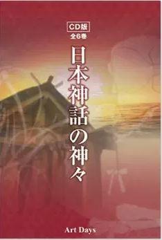 CD版日本神話の神々(全6巻CD)