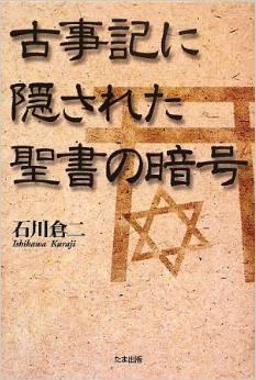 石川倉二『古事記に隠された聖書の暗号』 - ヤマト王権成立期にユダヤ教徒がいたのキャプチャー