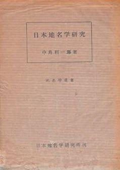 日本地名学研究 (1959年) (地名学選書)