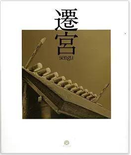宮澤正明『遷宮』 - 第六十二回神宮式年遷宮全記録、伊勢の神宮の平成17年-25年の9年間のキャプチャー