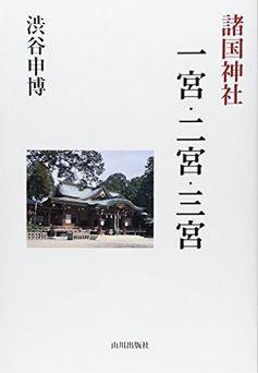渋谷申博『諸国神社 一宮・二宮・三宮』 - 国衙と密接に連携した宗教統治システムのキャプチャー