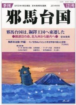 季刊 邪馬台国 2014年 04月号 [雑誌]