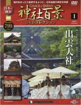 『神社百景DVDコレクション全国版(1) 2016年 6/21 号 [雑誌]』 - BSジャパン、出雲大社のキャプチャー