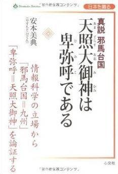 安本美典『天照大御神は卑弥呼である -真説・卑弥呼と邪馬台国- (Shinkosha Selection―日本を識る)』のキャプチャー
