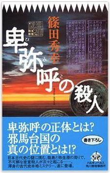 篠田秀幸『卑弥呼の殺人』 - 名探偵弥生原公彦が、古代史と連続密室殺人の謎に挑むのキャプチャー
