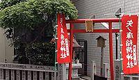 矢之庫稲荷神社 東京都中央区東日本橋のキャプチャー